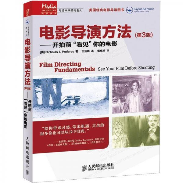 电影导演方法