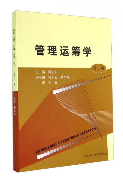 管理运筹学(第二版)