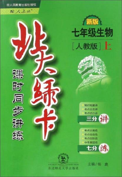 2016秋 北大绿卡:生物(七年级上 人教版 新版)