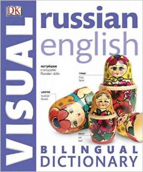 Bilingual Visual Dictionaries: Russian/ English