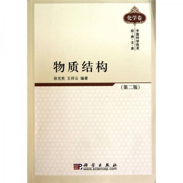 中国科学技术经典文库·化学卷:物质结构(第2版)