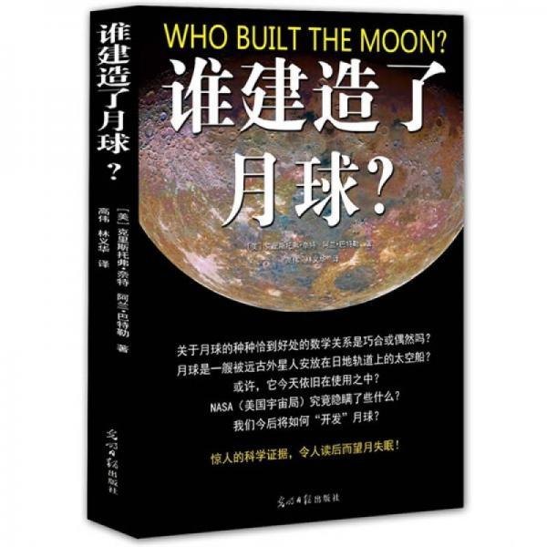 谁建造了月球?
