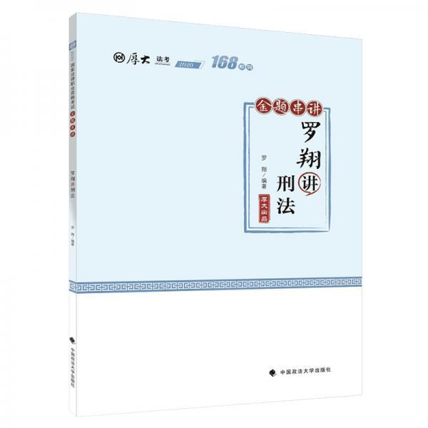 168金题串讲·罗翔讲刑法