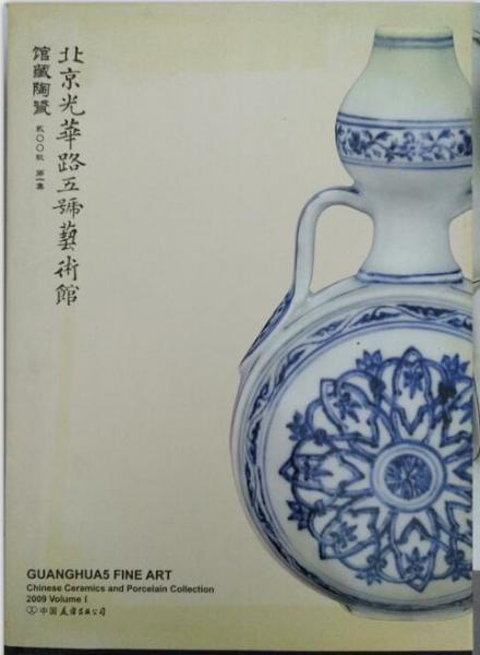 北京光华路五号艺术馆馆藏陶瓷.2009(第1集).2009 Volume I