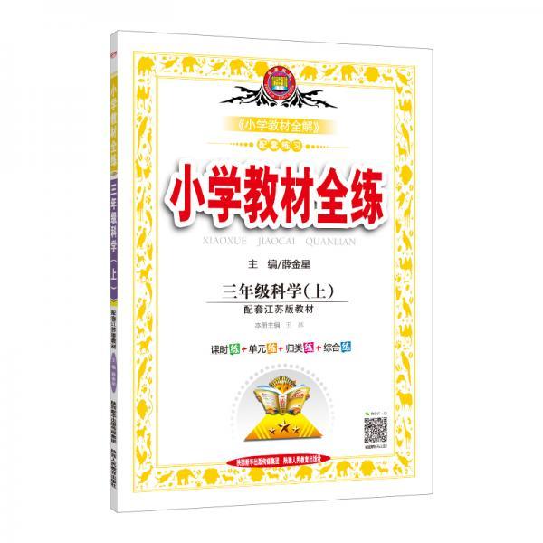 小学教材全练三年级科学上江苏教育版2019秋