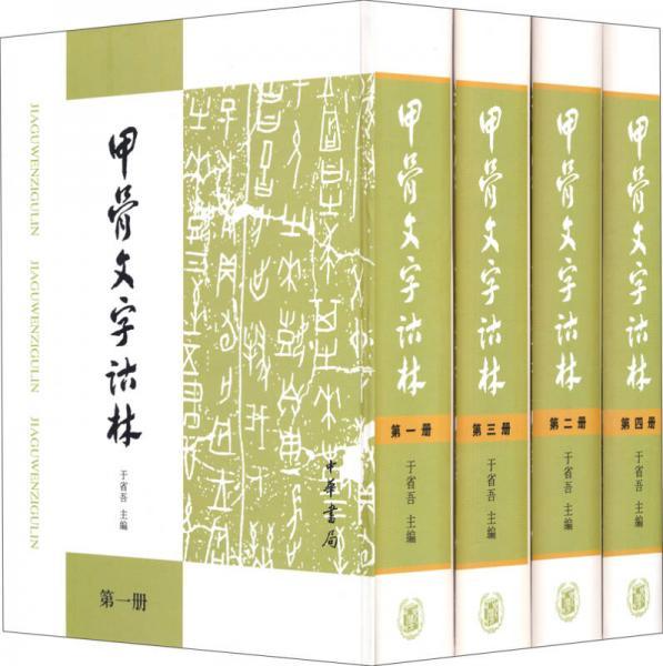 甲骨文字诂林(全4册)