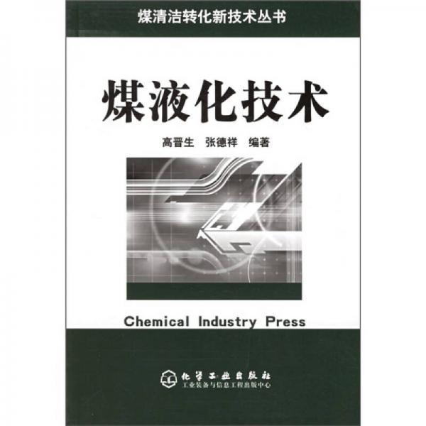 煤液化技术