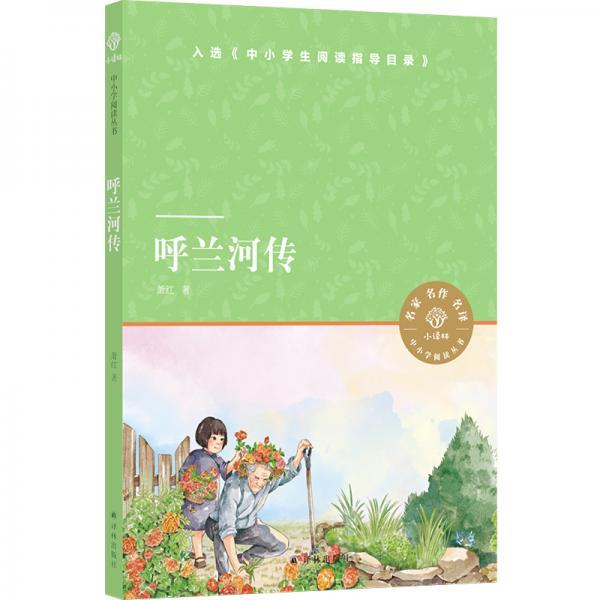 小译林中小学阅读丛书:呼兰河传
