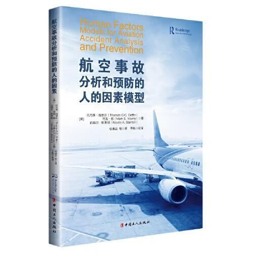 航空事故分析和预防的人的因素模型