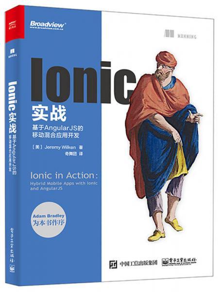 Ionic实战