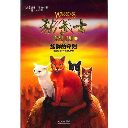 猫武士荒野手册3:族群的守则
