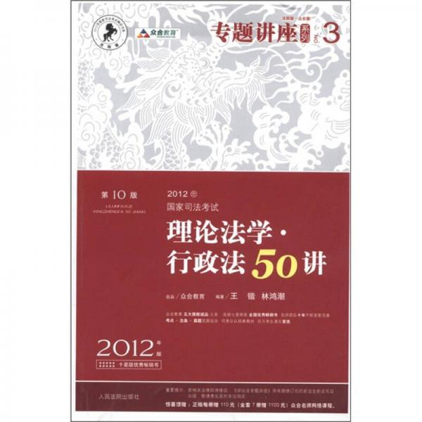 2012年国家司法考试专题讲座系列:理论法学•行政法50讲