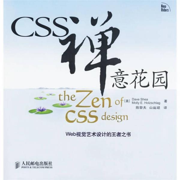 CSS禅意花园