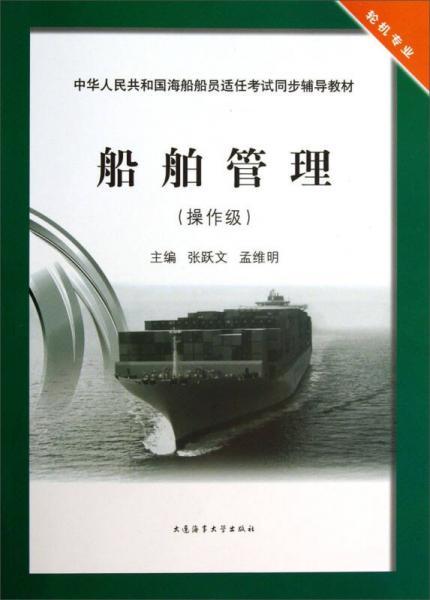 船舶管理(操作级)/中华人民共和国海船船员适任考试同步辅导教材·轮机专业