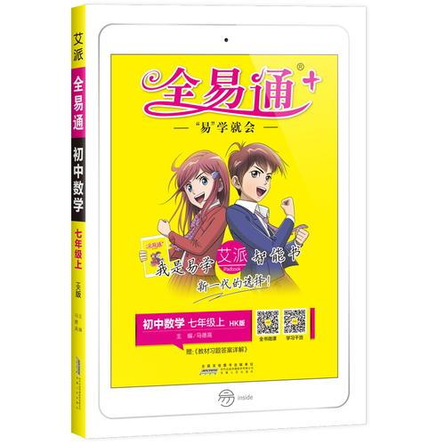 初中全易通-数学七年级上(沪科版)2019