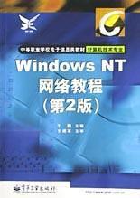 Windows NT 网络教程(第2版)