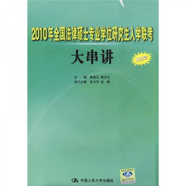 2010年全国法律硕士专业学位研究生入学联考大串讲(非法学)
