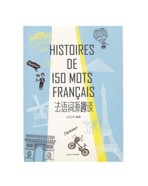 法语词源趣谈