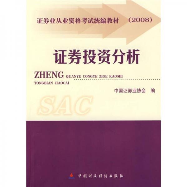 2008版证券从业人员资格考试教材:证券投资分析