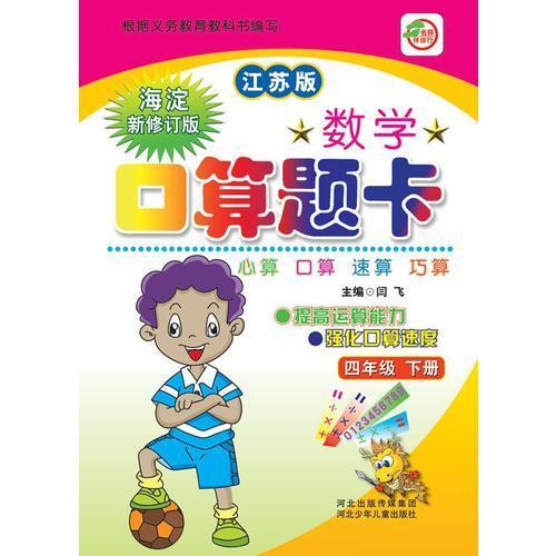 小学生数学口算题卡  四年级下册  江苏版