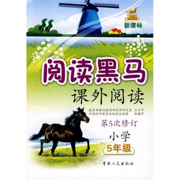 新课标阅读黑马:小学5年级课外阅读(第5次修订)