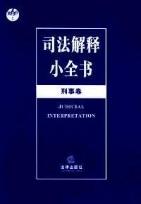 司法解释小全书 : 行政诉讼与国家赔偿卷 : 2005年版