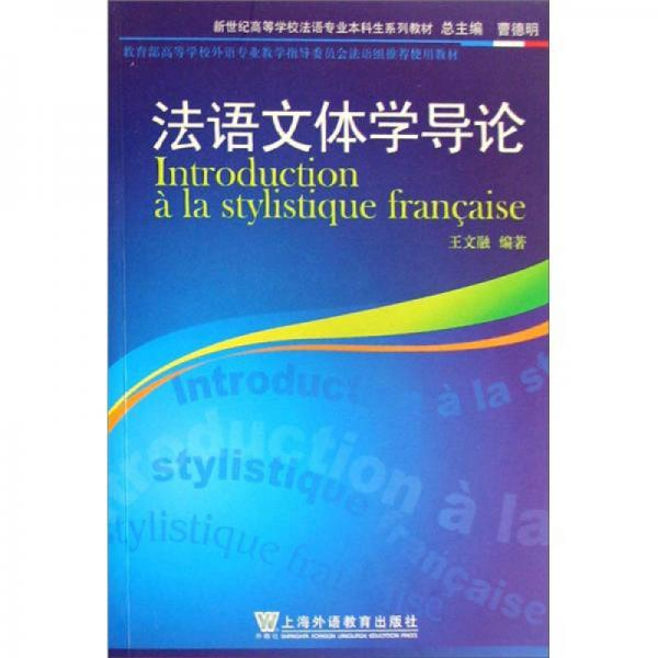 法语文体学导论