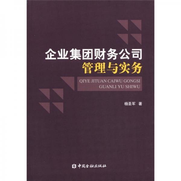 企业集团财务公司管理与实务