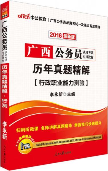中公2016广西公务员录用考试专用教材:历年真题精解行政职业能力测验(二维码版)