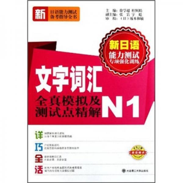 新日语能力测试专项强化训练:文字词汇全真模拟机测试点精解N1