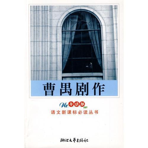 曹禺剧作:导读版——语文新课标必读丛书