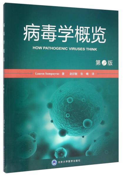 病毒学概览(第2版)