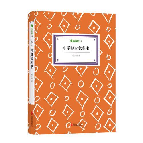 字里行间文库精装版:中学修身教科书