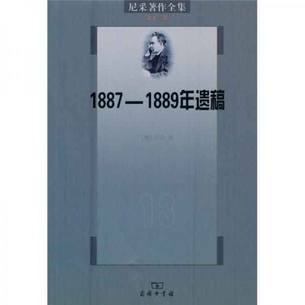 尼采著作全集(第13卷):1887-1889年遗稿