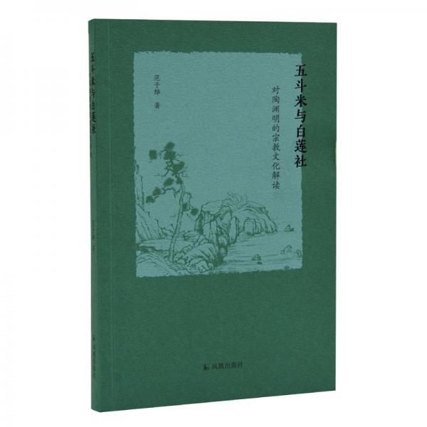 五斗米与白莲社:对陶渊明的宗教文化解读范子烨著凤凰出版社
