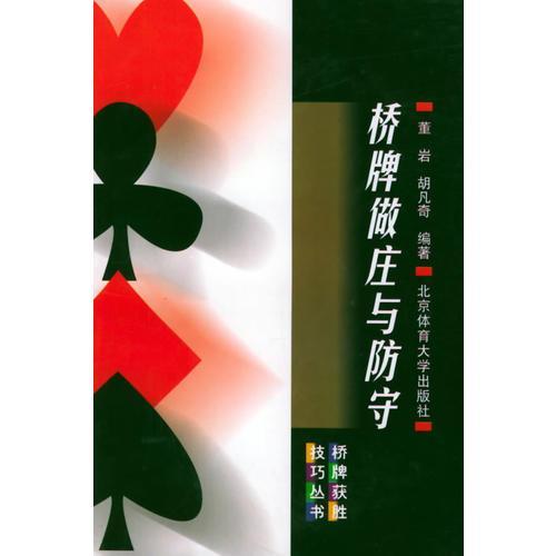 桥牌做庄与防守——桥牌获胜技巧丛书