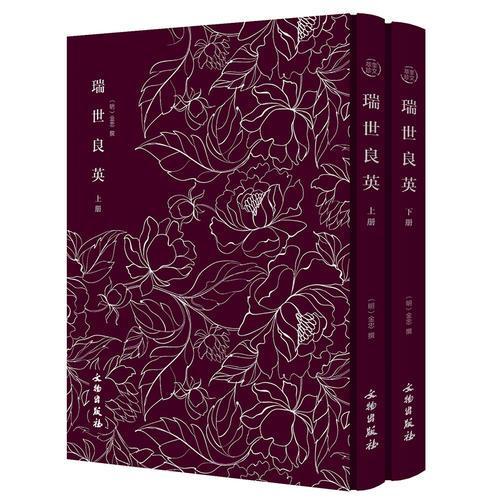 瑞世良英(全二册)——奎文萃珍