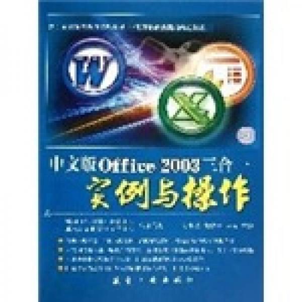 中文版Office 2003三合一实例与操作
