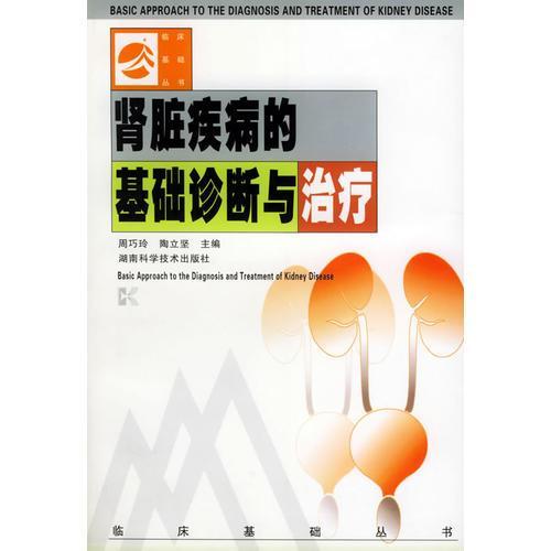 肾脏疾病的基础诊断与治疗——临床基础丛书