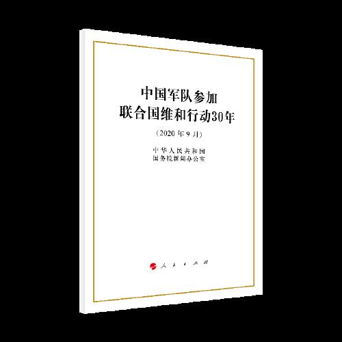 中国军队参加联合国维和行动30年(16开)