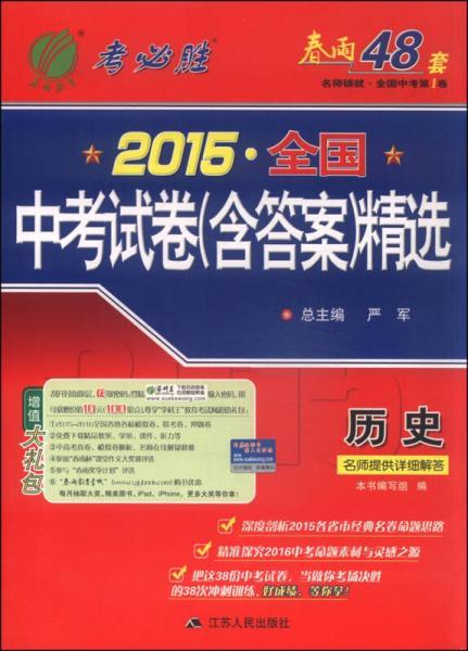 春雨 考必胜 2015年全国中考试卷(含答案)精选:历史