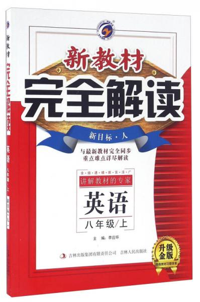 2016年秋 新教材完全解读:英语(八年级上 新目标·人 升级金版)