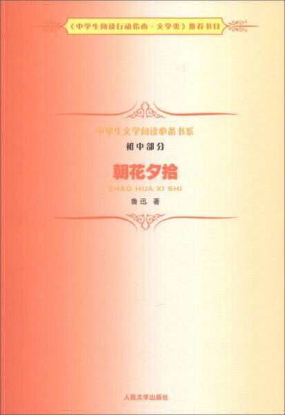 中学生文学阅读必备书系(初中部分):朝花夕拾