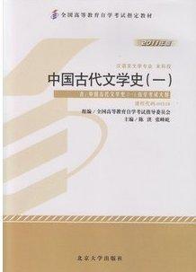 自学考试指定教材  中国古代文学史(一)00538