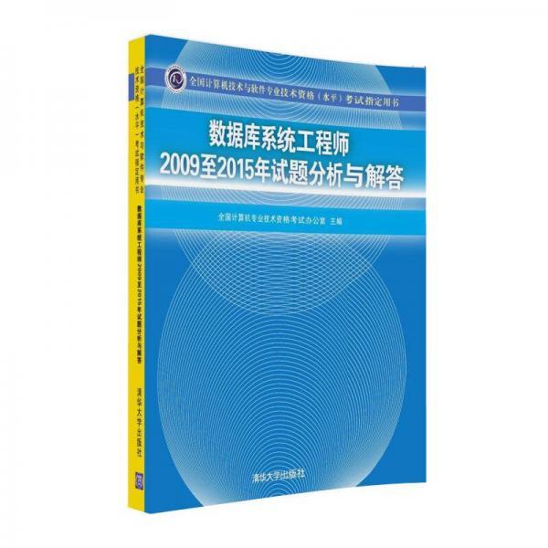 数据库系统工程师2009至2015年试题分析与解答/全国计算机技术与软件专业技术资格(水平)考试