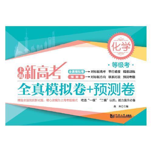 上海新高考 等级考  全真模拟卷+预测卷 化学