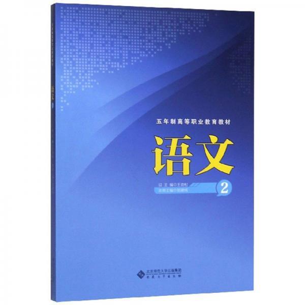 语文2/五年制高等职业教育教材