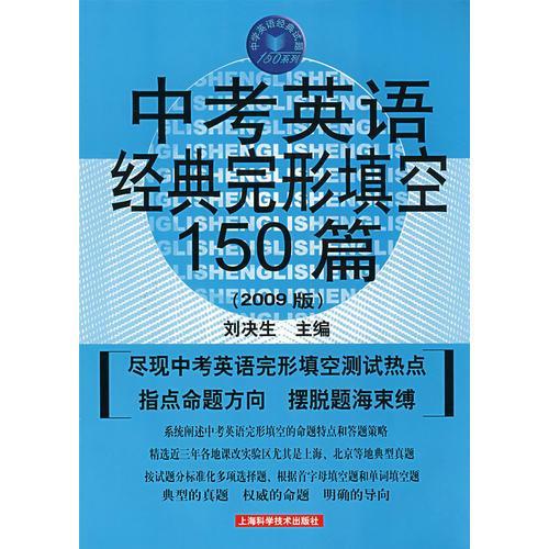 中考英语经典完形填空150篇