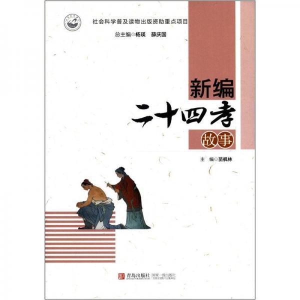 新编二十四孝故事
