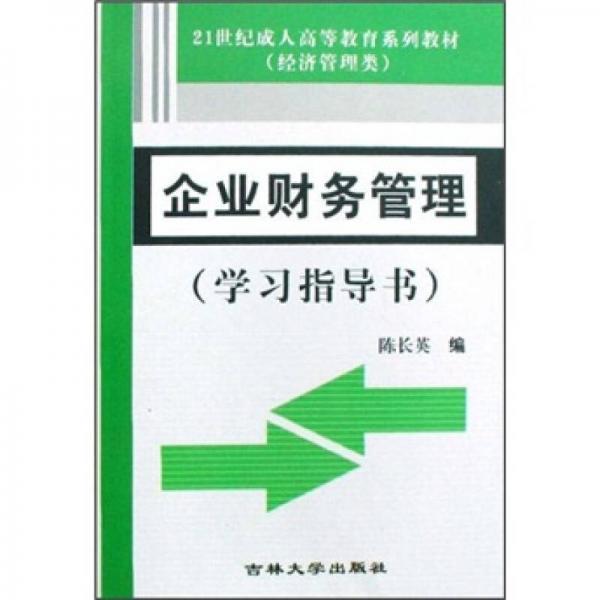 21世纪成人高等教育系列教材:企业财务管理(学习指导书)